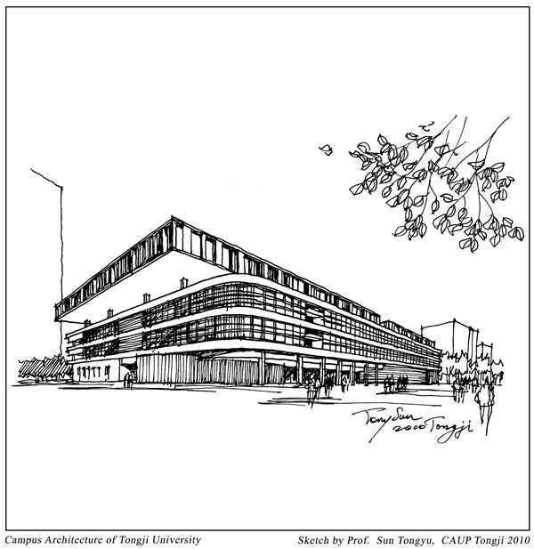 同济建筑钢笔画