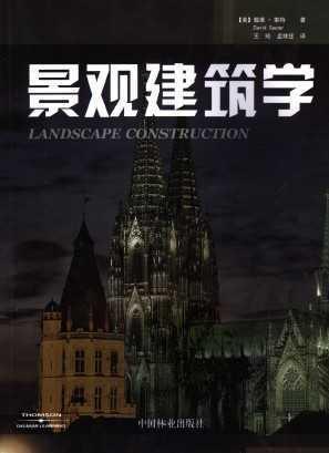 景观建筑学免费下载