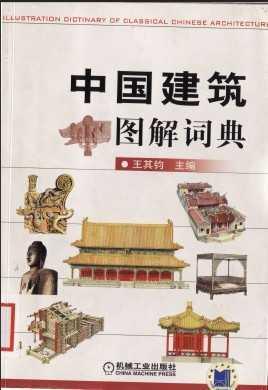 中国建筑图解词典免费下载