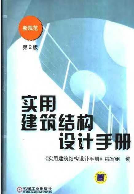 实用建筑结构设计手册免费下载