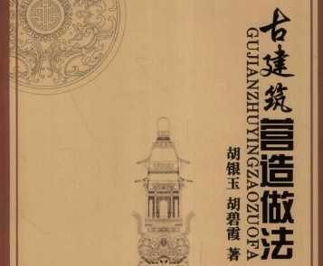 古建筑营造做法免费下载 - 建筑书籍 - 土木工程网