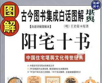 图解阳宅十书免费下载