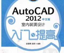 AUTOCAD.2012中文版室内装潢设计入门与提高(精华版)