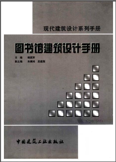图书馆建筑设计手册