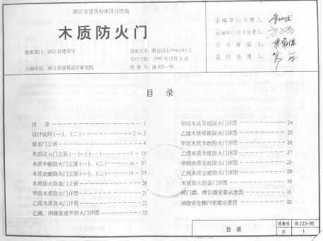 浙J23-95图集防火门免费下载-建筑木质庐山建筑设计v图集图片