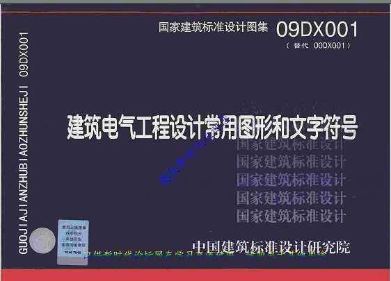 09DX001建筑和文工程设计常用图纸字符电气iphone6图形图片