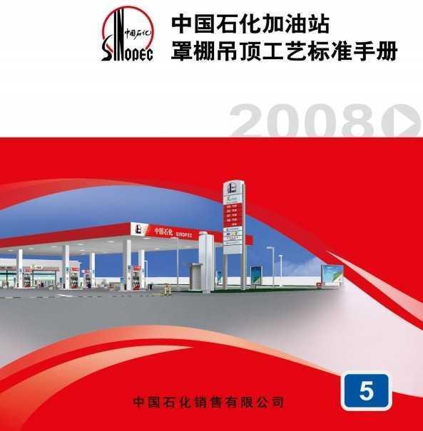 中国石化加油站罩棚吊顶工艺标准手册