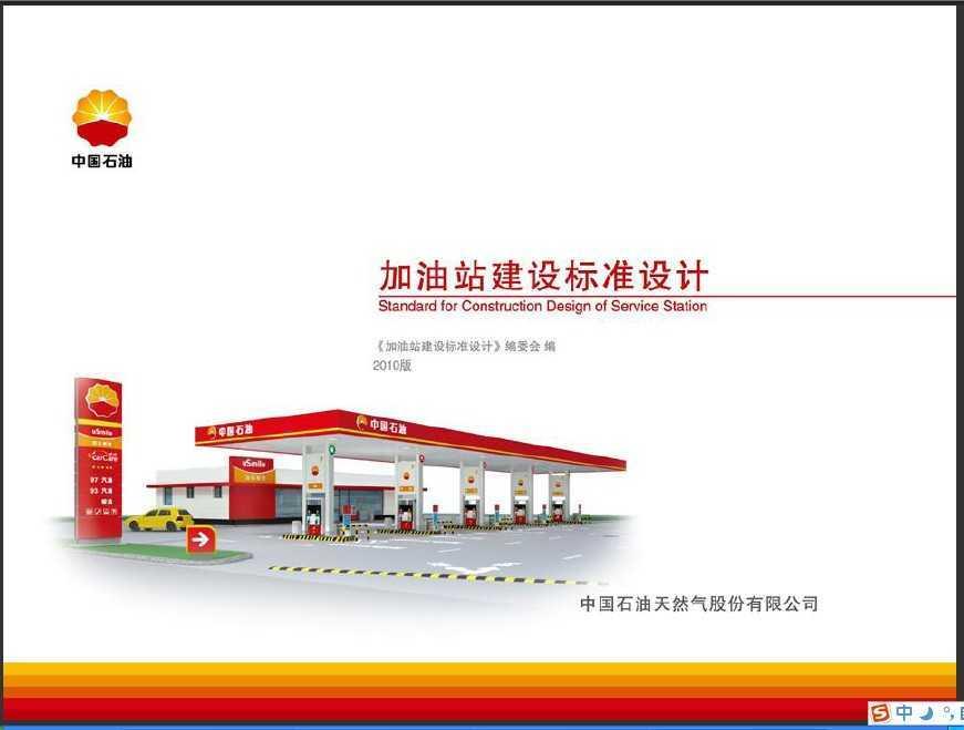 加油站建设标准设计2010版