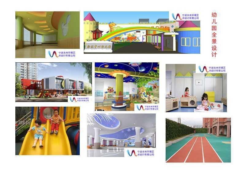 星级幼儿园设计图片