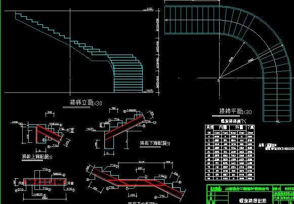 卡巴斯基免费版_螺旋楼梯配筋图免费下载 - 建筑详图、图库 - 土木工程网