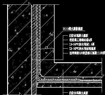 地下室外防内贴防水构造图