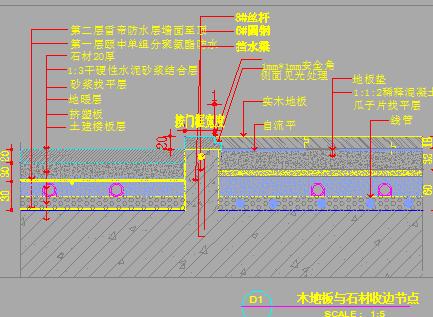 木地板与石材收边设计节点图