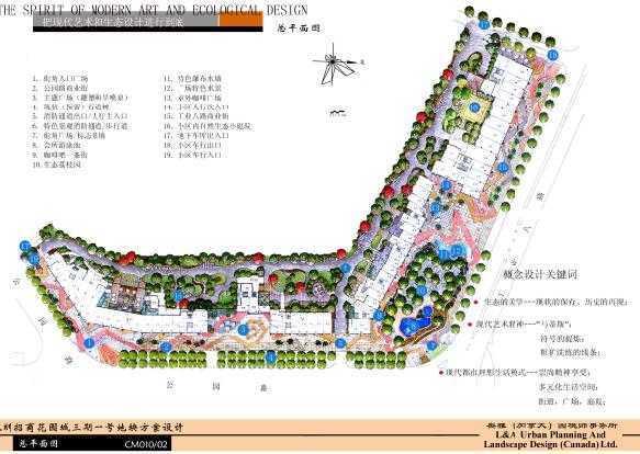 深圳招商花园城景观设计方案文本