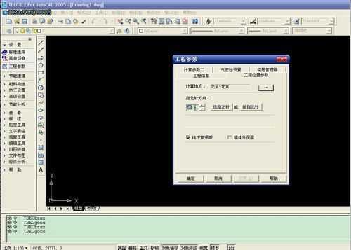 天正节能软件视频教程官方版 工程设置