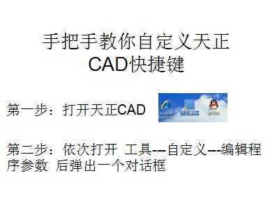 手把手教你自定义天正CAD快捷键5p免费下载cad钻头画法的图片