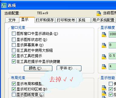 CAD图纸布局背景颜色设置教程