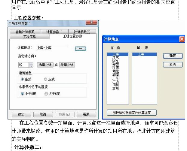 图文:节能软件操作流程