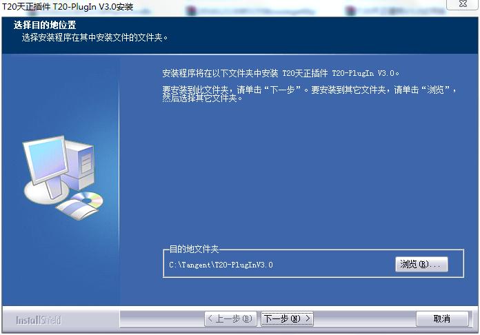 天正T20插件 V3.0