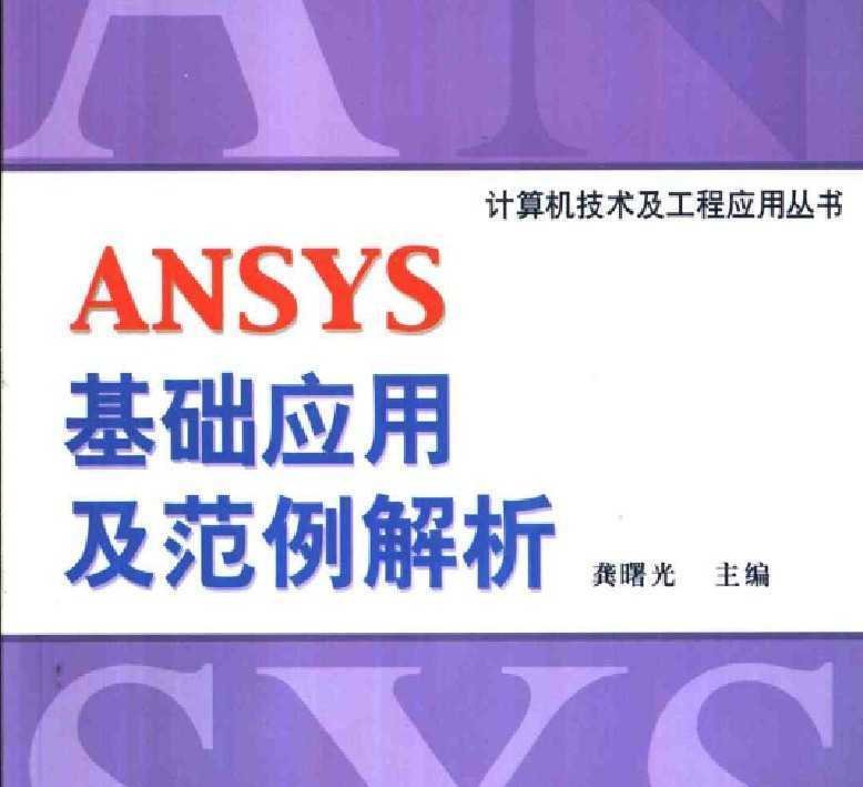 Download ansys 15 full crack | Ansys Products 18 Crack with License