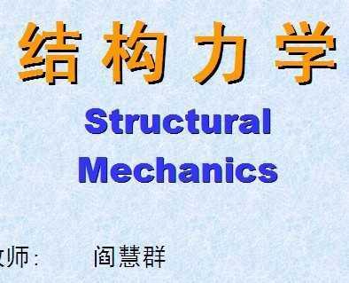 结构力学课件(龙驭球版)