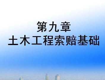 土木工程索赔基础讲义(ppt)