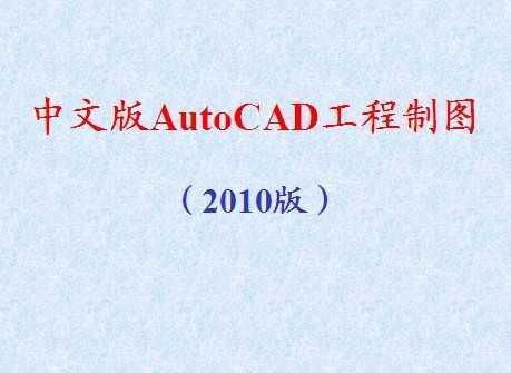 autocad工程制图(2010版)免费下载-cad下载cad相关mac版图片