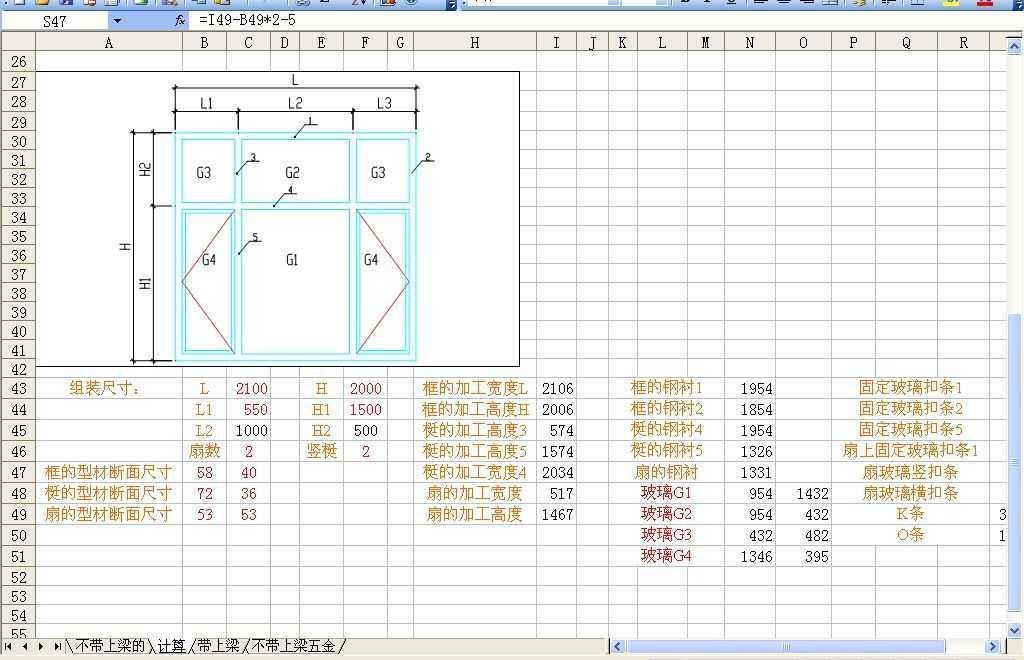 塑钢窗下料尺寸计算免费下载 - 结构软件 - 土木