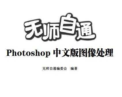 photoshop 中文版图像处理免费下载 - 园林软件