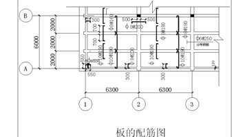 钢筋混凝土图纸板肋梁楼盖单向v图纸免费下载中望cad打里课程清理什么图片