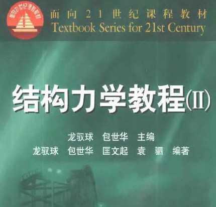 清华大学结构力学课本ii