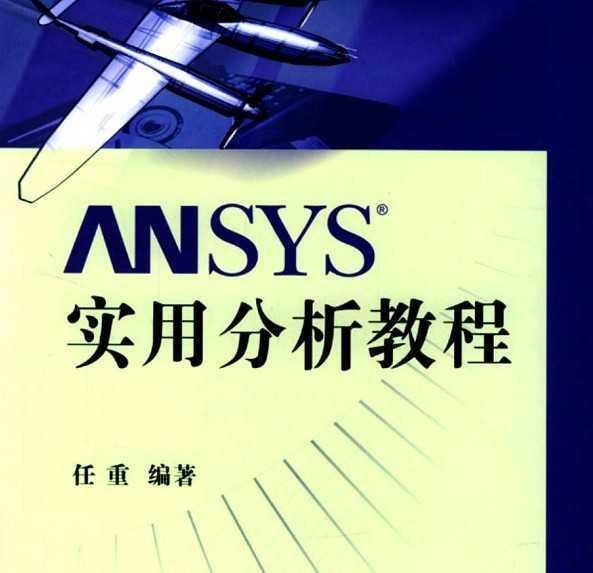 ansys 实用分析教程