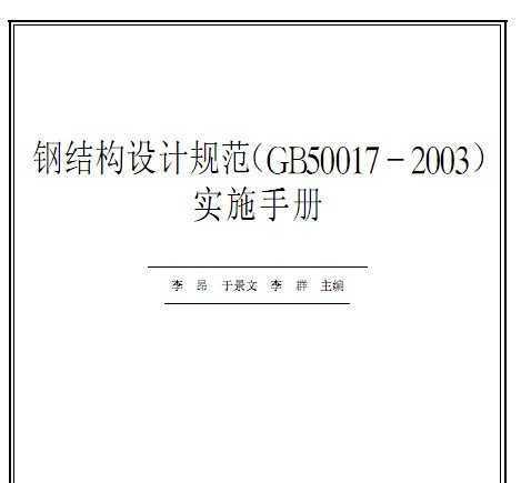 钢结构设计规范2013_钢结构设计规范2014