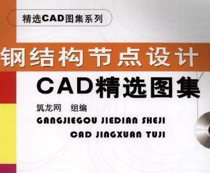 钢结构节点设计cad精选图集免费下载