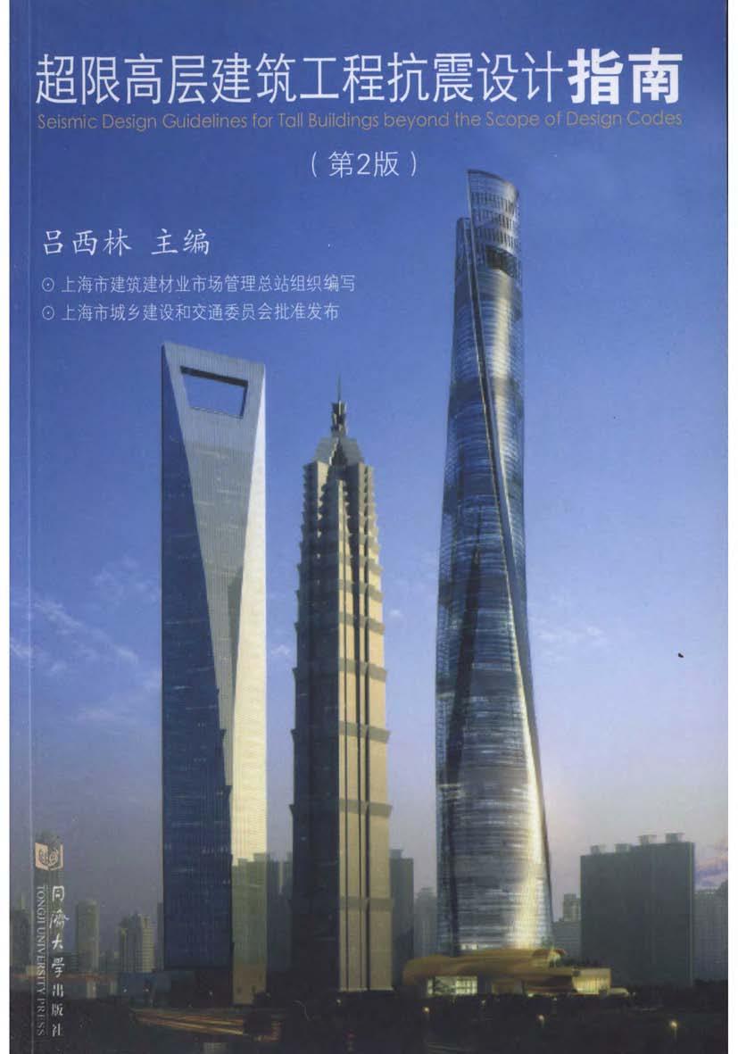 超限高层建筑工程抗震设计指南(第二版) 吕西林图片