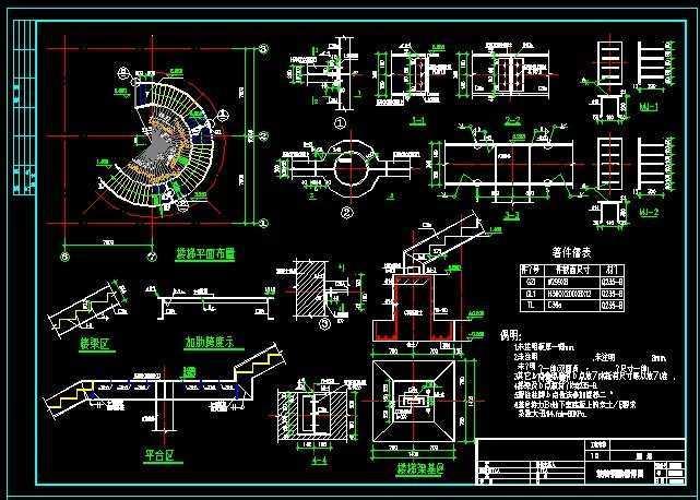 某剧场旋转钢楼梯节点构造详图