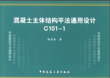 G101-1 混凝土主体结构平法通用设计