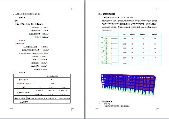 某五层框架住宅楼设计计算书