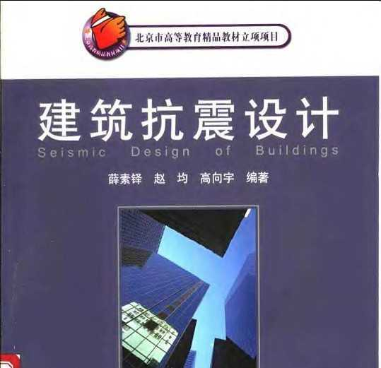 建筑抗震设计免费下载 - 结构书籍 - 土木工程网图片