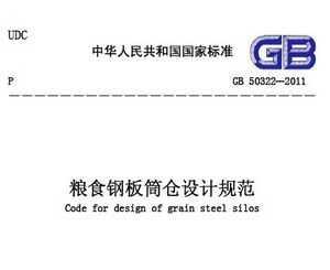 GB 50322-2011 粮食钢板筒仓设计规范