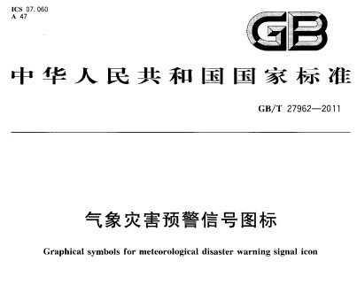 2 2011 气象灾害预警信号图标免费下载 结构规范