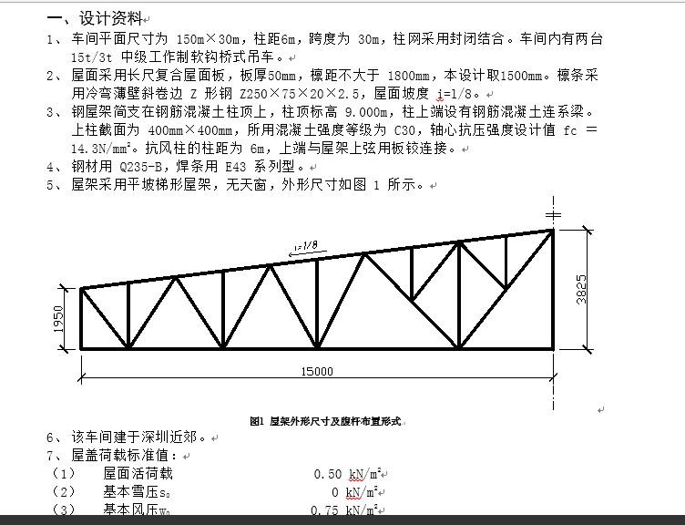 梯形钢屋架计算书