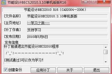 清华斯维尔BECS201020100504破解版补丁