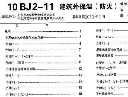 10BJ2-11 建筑外墙保温(防火)