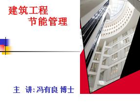 建筑工程节能管理