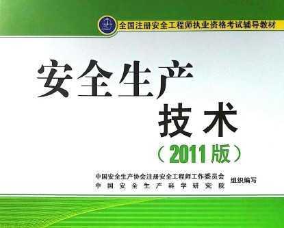 全国注册安全工程师执业资格考试辅导教材 安全生产技术(2011版)