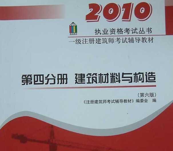 2010一级注册建筑师考试辅导教材(第4分册)建筑材料与构造(第6版)