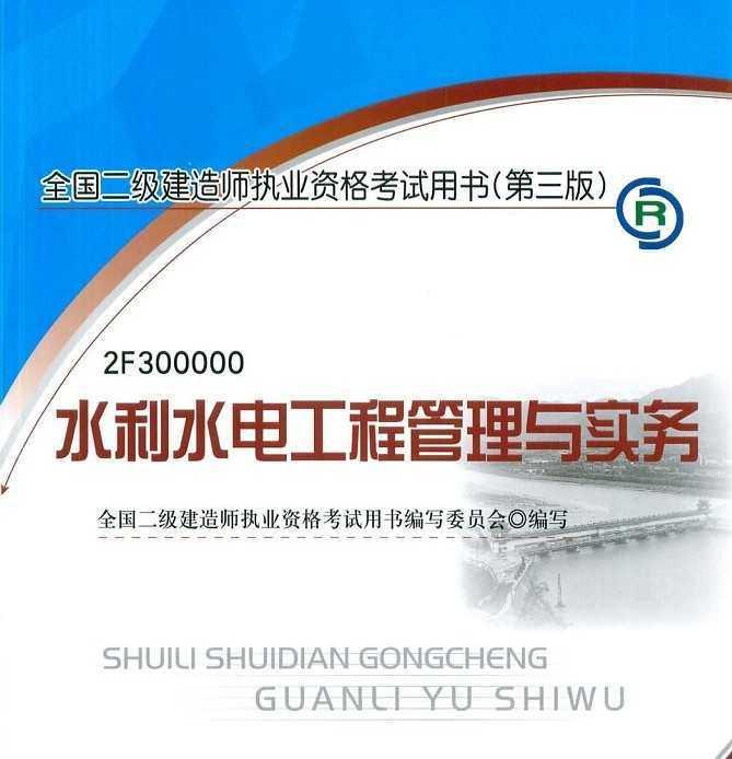 水利水电工程管理与实务(全国二级建造师执业资格考试用书(第3版))