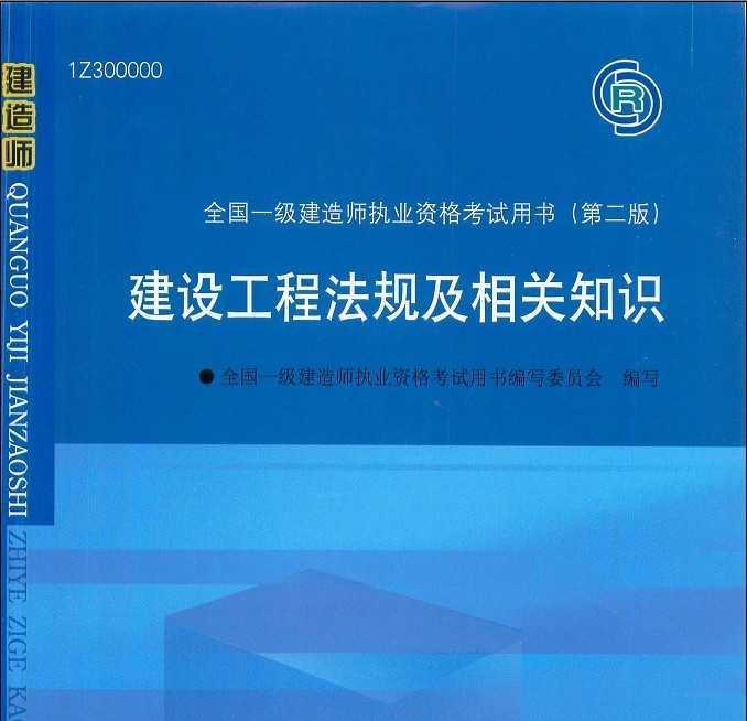 2014南京考试网2级建造师准考证打印地址_一级建造师法规免费视频教程_2级建造师报名时间