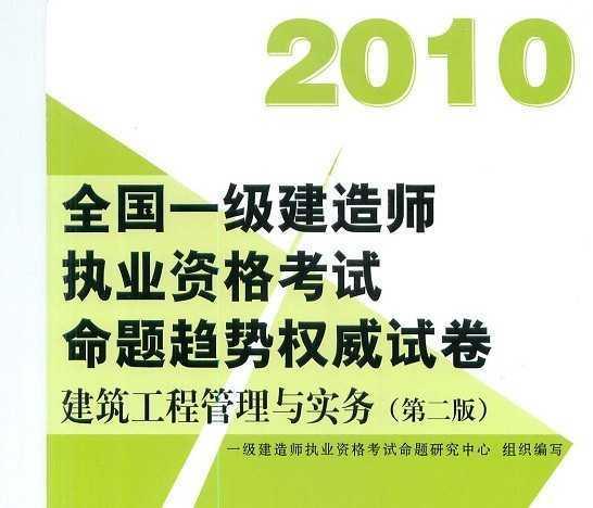 2010全国一级建造师执业资格考试命题趋势权威试卷《建筑工程管理与实务》第二版