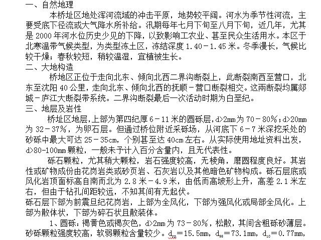 某40m简支t梁桥毕业设计计算书
